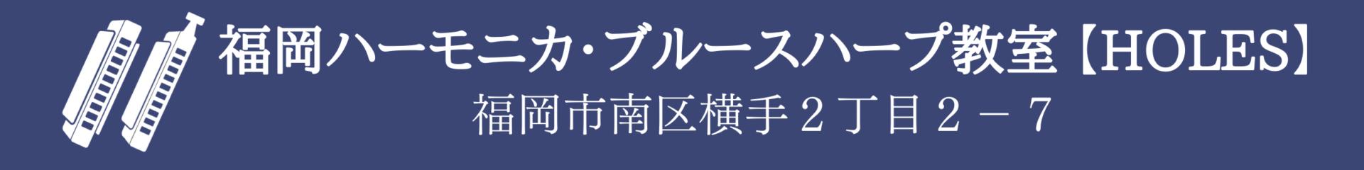 福岡ハーモニカ・ブルースハープ教室【HOLES】
